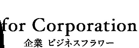 for Corporation 企業 ビジネスフラワー