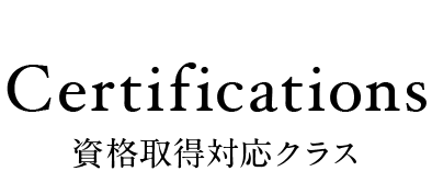 Certifications 資格取得対応クラス